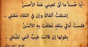 صور بيت شعر عن الشوق , اشعار رومانسيه جدا