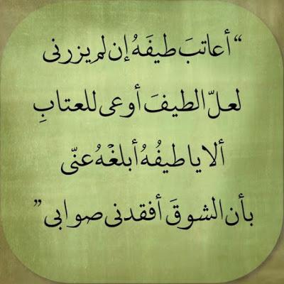 بالصور بيت شعر عن الشوق , اشعار رومانسيه جدا 5385 2