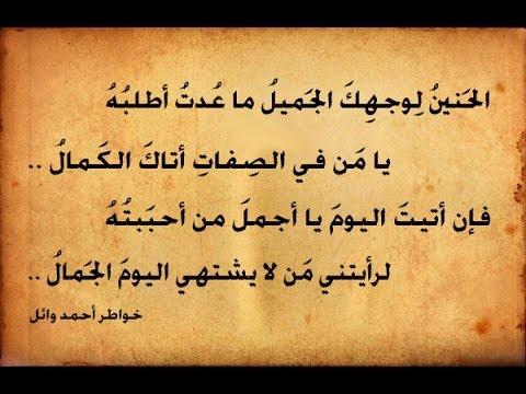 بالصور بيت شعر عن الشوق , اشعار رومانسيه جدا 5385 6