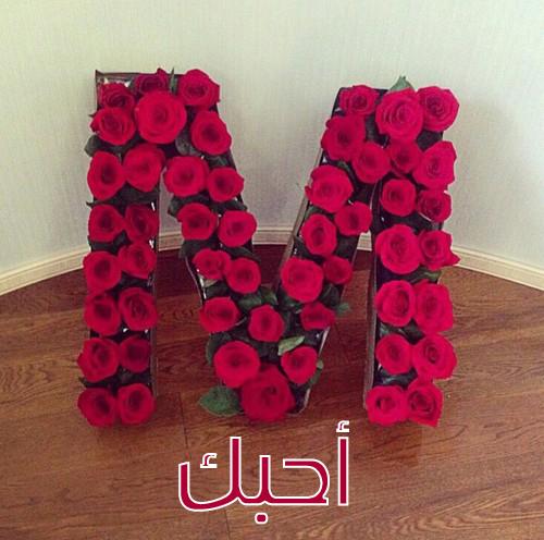 صور صور عن حرف m , حروف انجليزيه مزخرفه