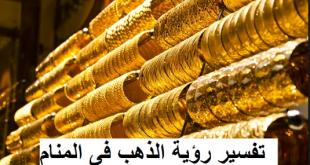 بالصور تفسير حلم الذهب , تفسير رؤيه الدهب في الحلم 5388 1 310x165
