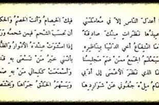 بالصور شعر مدح في شخص غالي , اشعار مدح و فخر 5396 10 310x205