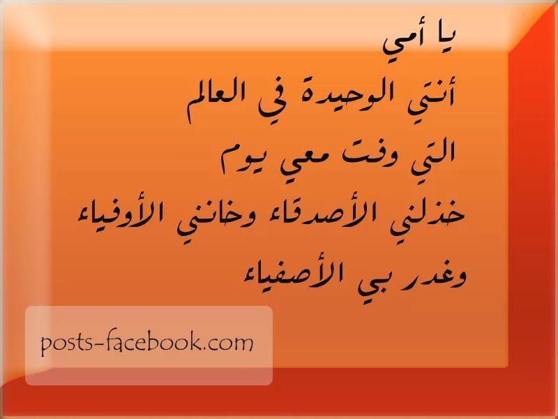 بالصور شعر مدح في شخص غالي , اشعار مدح و فخر 5396 3