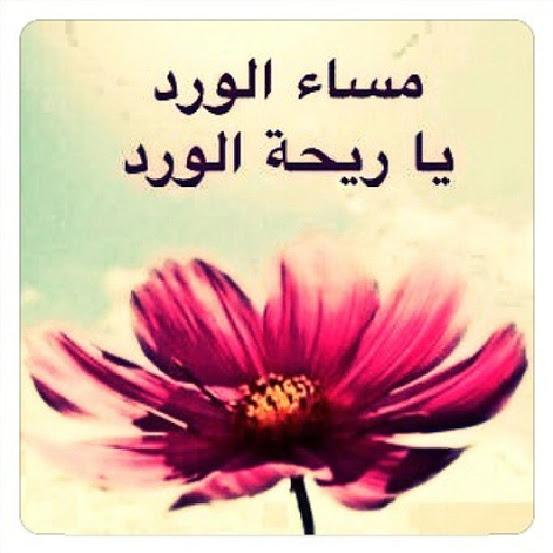 بالصور مساء الخير مسجات , اجمل الرسائل المسائيه 5401 2