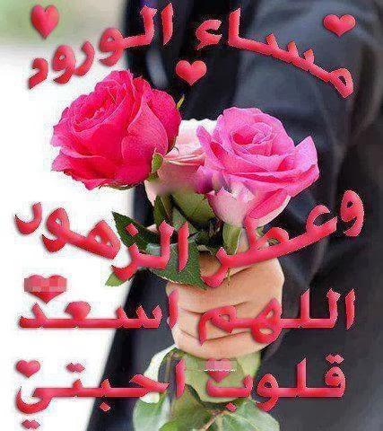 بالصور مساء الخير مسجات , اجمل الرسائل المسائيه 5401 3