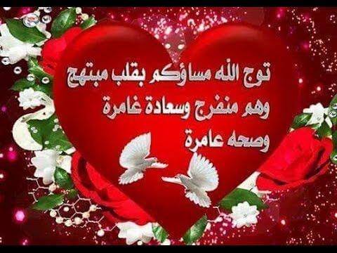 بالصور مساء الخير مسجات , اجمل الرسائل المسائيه 5401 4