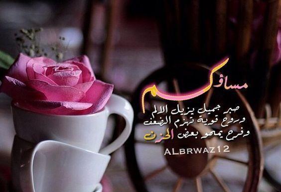 بالصور مساء الخير مسجات , اجمل الرسائل المسائيه 5401 5