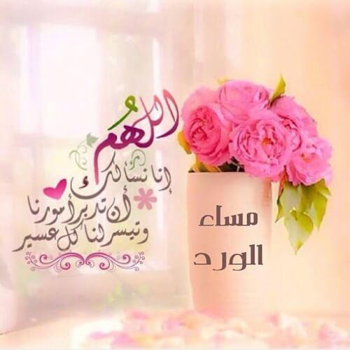 بالصور مساء الخير مسجات , اجمل الرسائل المسائيه 5401 6