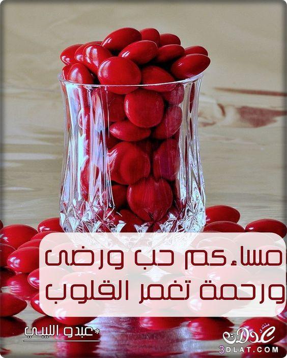 بالصور مساء الخير مسجات , اجمل الرسائل المسائيه 5401 8