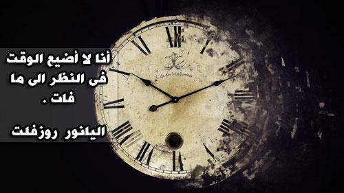 بالصور حكم عن الوقت , اهميه الوقت و قيمته في حياه كل فرد 5406 6