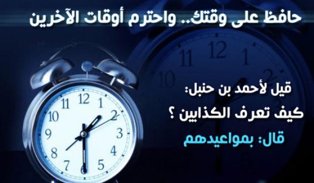 بالصور حكم عن الوقت , اهميه الوقت و قيمته في حياه كل فرد 5406 7