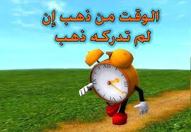 بالصور حكم عن الوقت , اهميه الوقت و قيمته في حياه كل فرد 5406 9