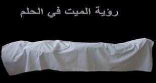 رؤية شخص ميت في المنام وهو حي , تفسير رؤيه الاموات