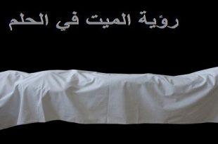 صورة رؤية شخص ميت في المنام وهو حي , تفسير رؤيه الاموات