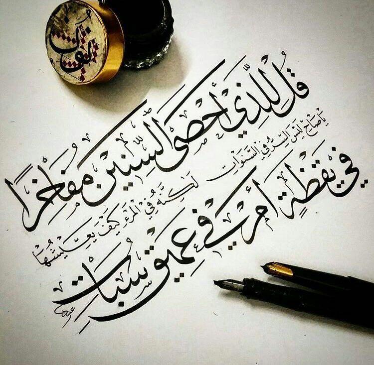 بالصور ابيات شعر مدح , اجمل انواع الشعر العربي 5408 1