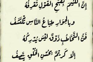 صور ابيات شعر مدح , اجمل انواع الشعر العربي