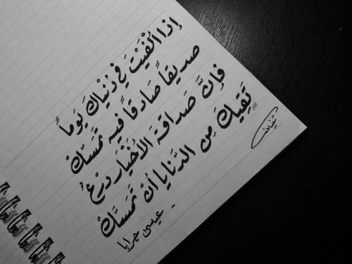 بالصور ابيات شعر مدح , اجمل انواع الشعر العربي 5408 5
