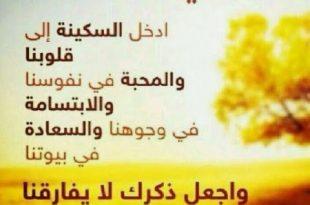 صورة ادعية الصباح بالصور , اجمل الادعيه الصباحيه