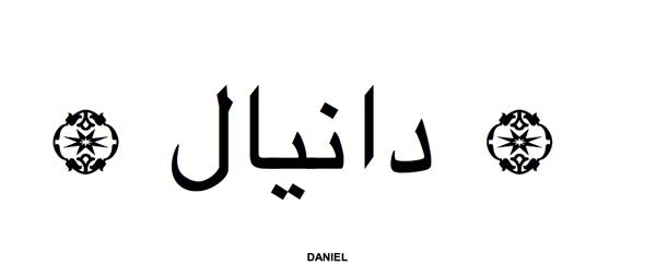 صور معنى اسم دانيال , صور اسم دانيال