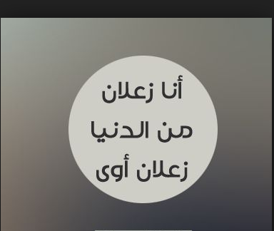 بالصور كلام زعل قصير , عبارات الم و حزن 5416