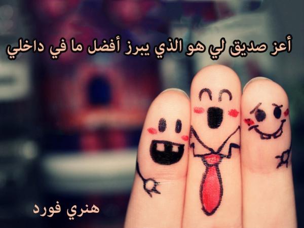 بالصور كلمات عن الصداقة , كلام في حب الصديق 5417 3
