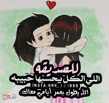 بالصور كلمات عن الصداقة , كلام في حب الصديق 5417 4
