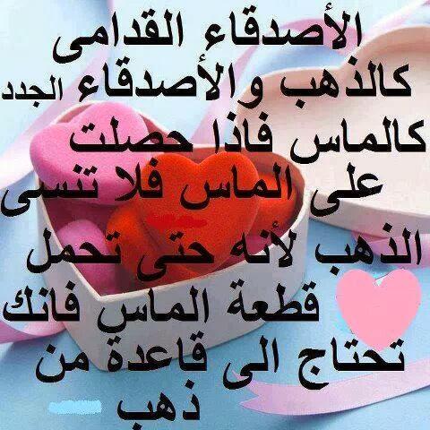 بالصور كلمات عن الصداقة , كلام في حب الصديق 5417 7