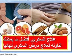 بالصور علاج السكري الجديد , احدث دواء للسكر 5425 3