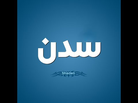 بالصور معنى اسم سدن , اسماء نادره و مميزه 5435 1