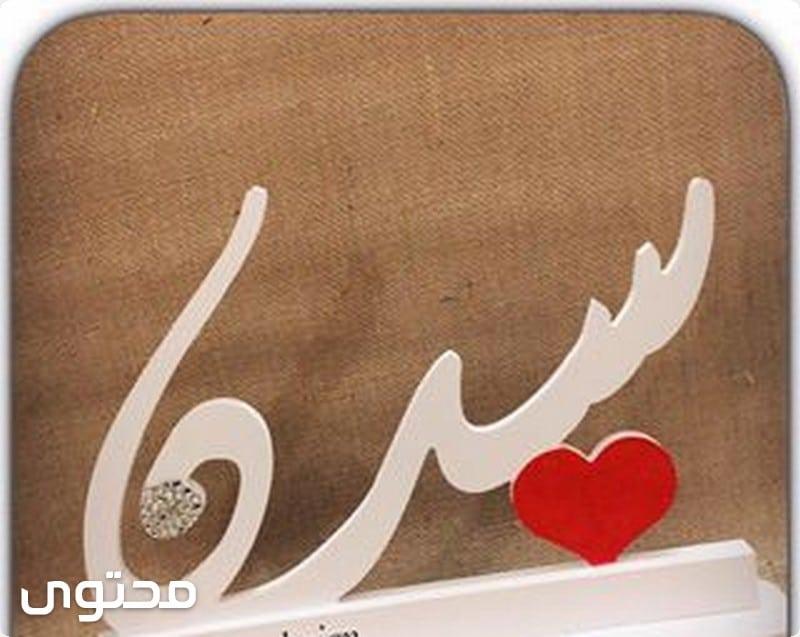 بالصور معنى اسم سدن , اسماء نادره و مميزه 5435 2