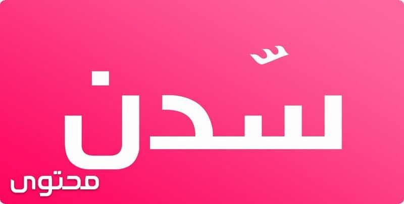 بالصور معنى اسم سدن , اسماء نادره و مميزه 5435