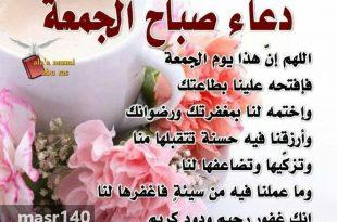 صورة دعاء ليوم الجمعة , اجمل الادعيه ليوم الجمعه