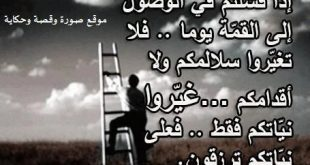 بالصور صور عليها حكم , صور عبره و عظه 5443 10 310x165
