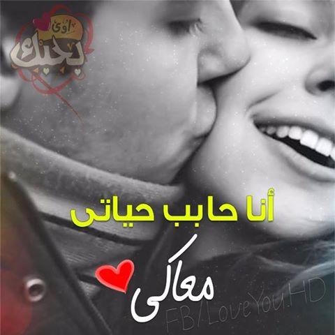 بالصور كلام حب و غرام , عبارات عشق و شوق 5447 1