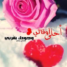 بالصور كلام حب و غرام , عبارات عشق و شوق 5447 5