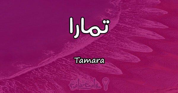 صورة معنى اسم تمارا , اسامي بنات مميزه