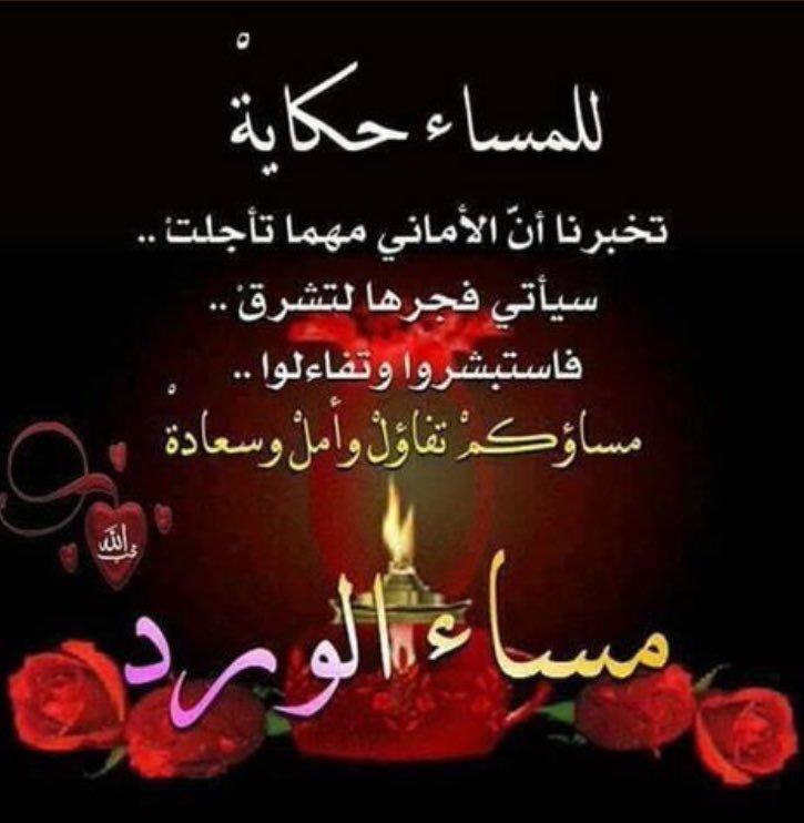 بالصور كلمات مساء الخير للاصدقاء , عبارات مسائيه جميله 5457 2
