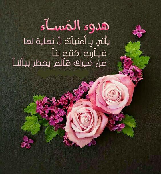 بالصور كلمات مساء الخير للاصدقاء , عبارات مسائيه جميله 5457 3