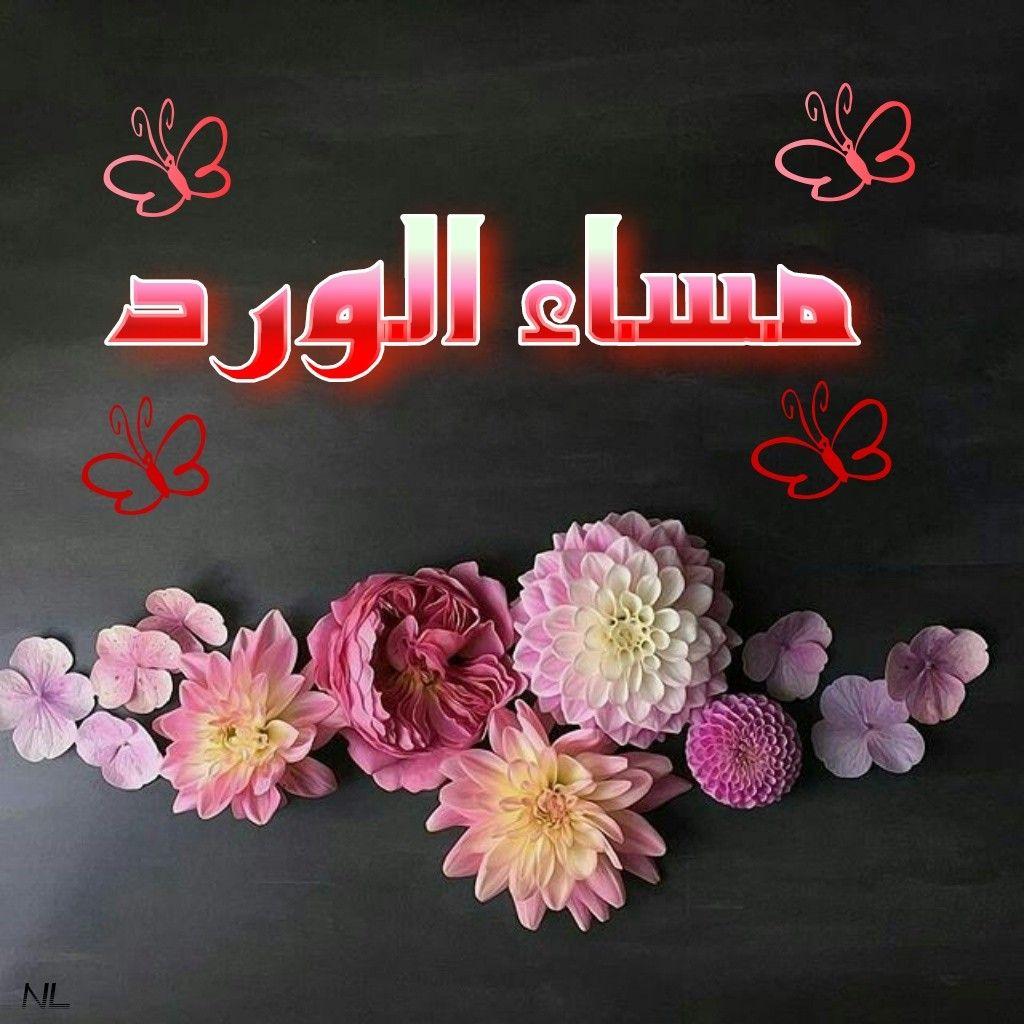 بالصور كلمات مساء الخير للاصدقاء , عبارات مسائيه جميله 5457 4