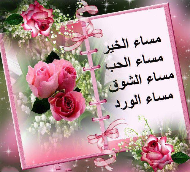 بالصور كلمات مساء الخير للاصدقاء , عبارات مسائيه جميله 5457 6