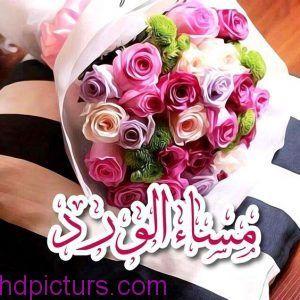 بالصور كلمات مساء الخير للاصدقاء , عبارات مسائيه جميله 5457 7