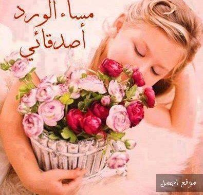 بالصور كلمات مساء الخير للاصدقاء , عبارات مسائيه جميله 5457 9