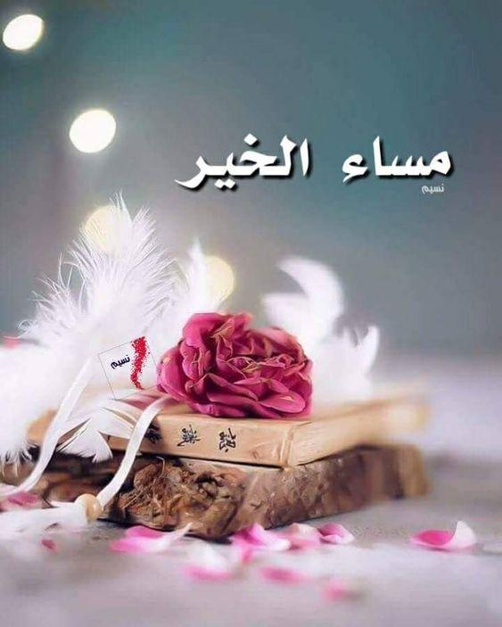 صور كلمات مساء الخير للاصدقاء , عبارات مسائيه جميله