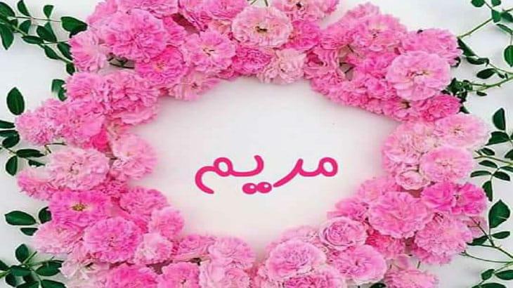 صور معنى اسم مريم , اسماء وردت في القران
