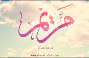 بالصور معنى اسم مريم , اسماء وردت في القران 5485 2 310x205