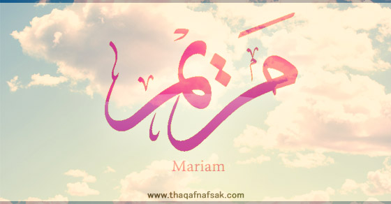 صورة معنى اسم مريم , اسماء وردت في القران