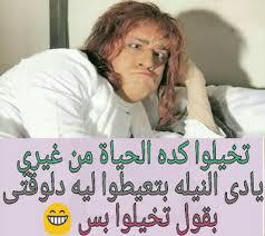 بالصور صور فيس مضحكه , رمزيات فيس بوك مبهجه 6032 10