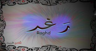 صور معنى اسم رغد , اسماء رنانه للبنات