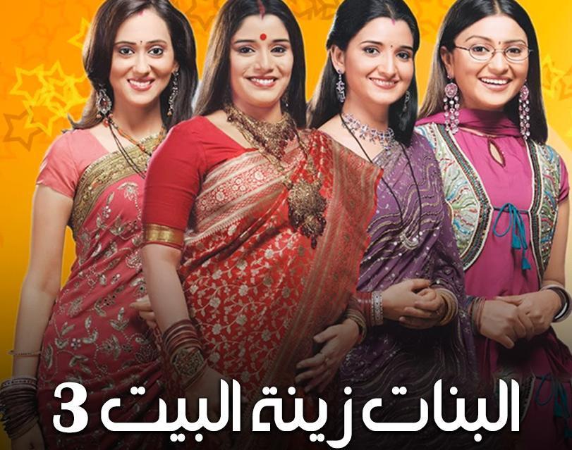 بالصور بنات زينة البيت , مسلسلات هنديه مشهوره 6055