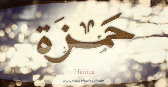 بالصور معنى اسم حمزة , اسماء جديده للاولاد 6089 1